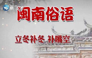【学说闽南话】立冬补冬 补嘴空 2019.11.08 - 厦门卫视 00:01:16