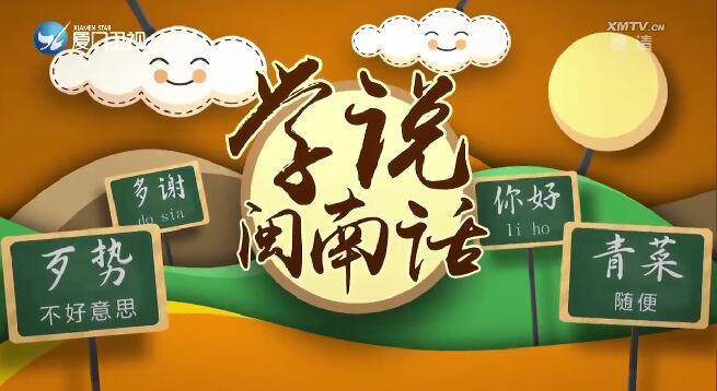 【学说闽南话】讲人人到 讲鬼鬼到 2019.11.15 - 厦门卫视 00:00:55
