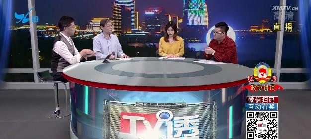 思明政协讲谈:思明电影广告产业,如何加速发展? TV透 2019.11.15 - 厦门电视台 00:24:57