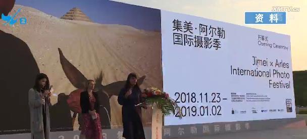 2019集美阿尔勒国际摄影季22日开幕[今日视区 2019.11.18] 00:02:02