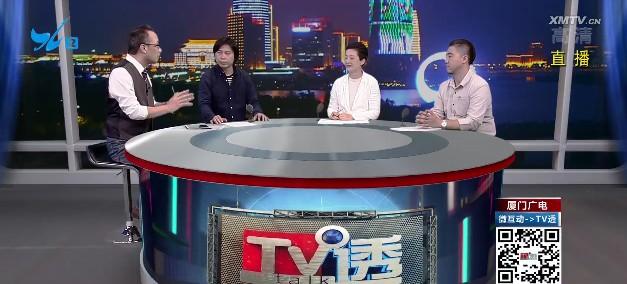 """借""""金鸡""""东风,厦门如何引进和培养电影人才? TV透 2019.11.21 - 厦门电视台 00:24:58"""