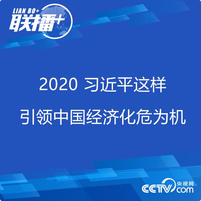 2020 习近平这样引领中国经济化危为机