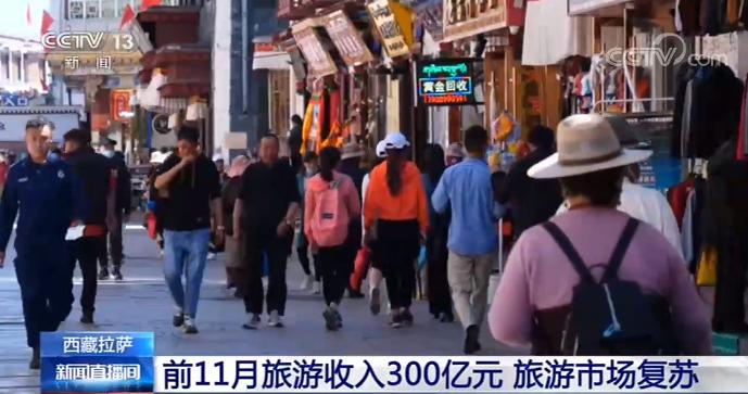 前11月拉萨市共接待游客2002万人次 旅游收入达300亿元