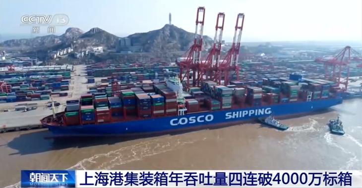 上海港集装箱年吞吐量四连破4000万标箱 再创新高
