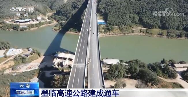 云南省墨江至临沧高速公路建成通车 大通道建设更加完善