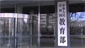 教育部:严防高考志愿被篡改