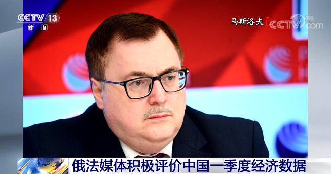 中国经济实现良好开局 受到国际媒体关注