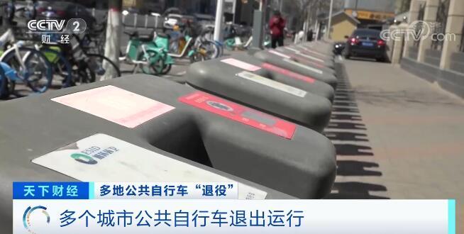 """多地公共自行车""""退役"""" 市民抱怨:自行车注册麻烦 车少故障多"""
