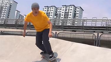 [健身动起来]20210517 滑板基础动作教学