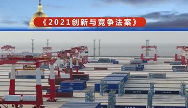 《今日关注》 20210609 美推涉华法案打压中国 中方:不得人心 注定失败!