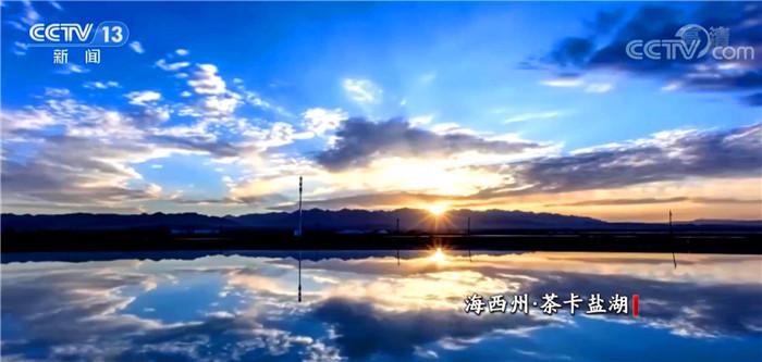 【奋斗百年路 启航新征程·今日中国】青海:山宗水源 国之大者