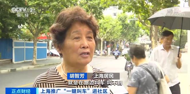 上海:一键叫车进社区 帮助老年人跨越数字鸿沟