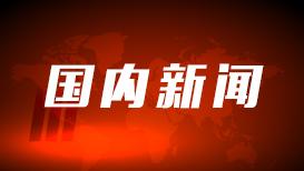 珠海隧道透水事故遇难者上升至13名