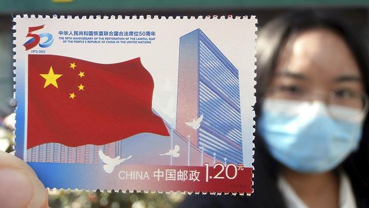 《中华人民共和国恢复联合国合法席位50周年》纪念邮票正式发行