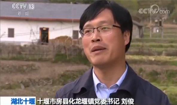 十堰市房县化龙堰镇党委书记刘俊