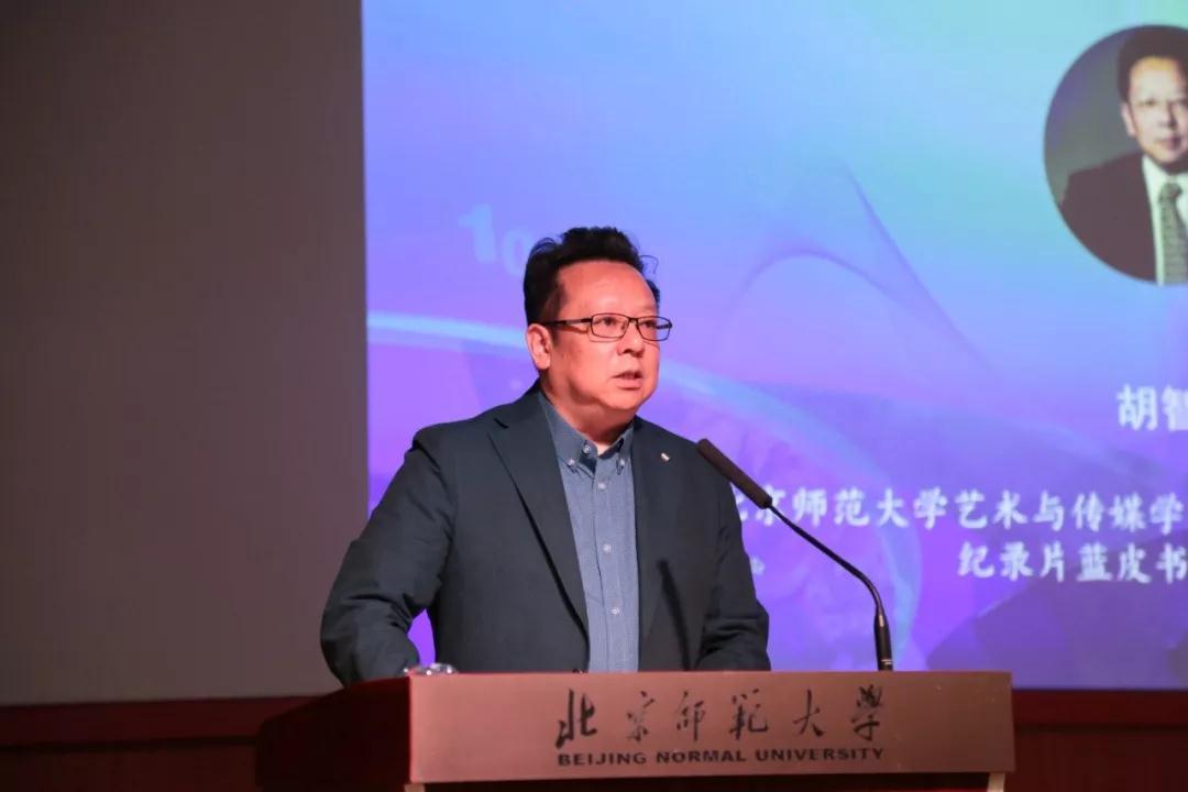 胡智锋教授