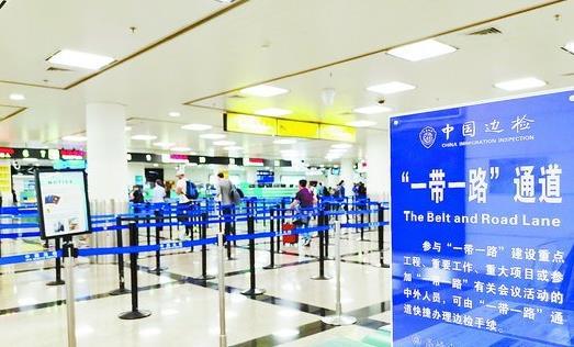 """厦门机场正式启用""""一带一路""""边检专用通道"""