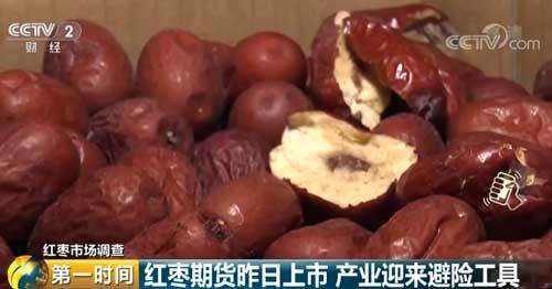 红枣期货上市 产业迎来避险工具