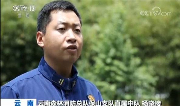 云南省森林消防总队保山支队直属中队中队长杨晓接