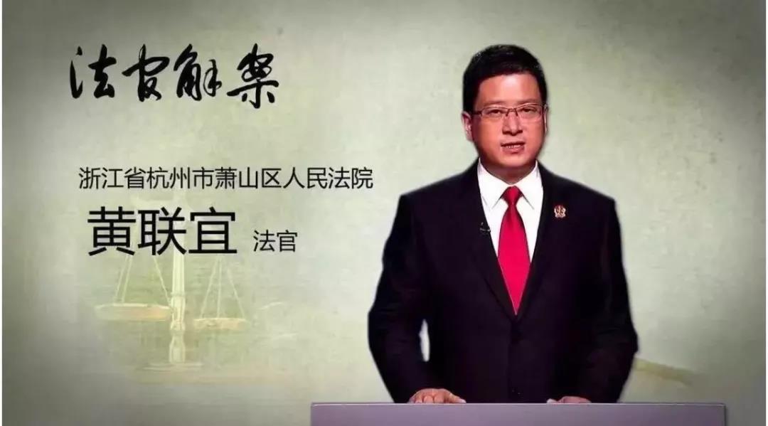 """《法律讲堂》主讲人黄联宜喜获""""最强执行干警""""称号"""