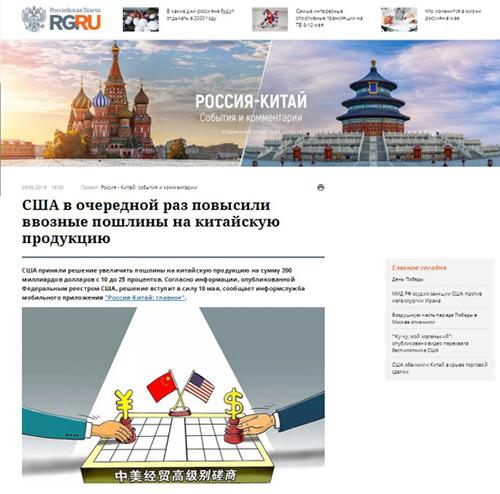 《俄罗斯报》网站5月9日转发