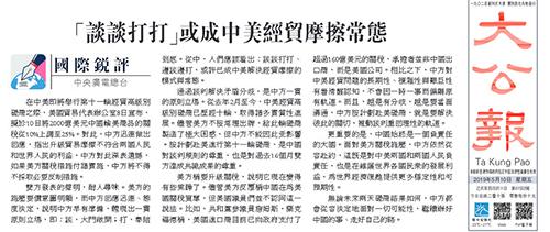 香港《大公报》5月10日刊发