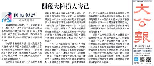 香港《大公报》5月11日刊发