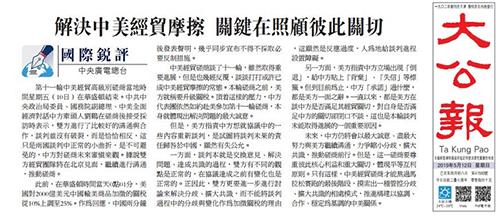 香港《大公报》5月12日刊发