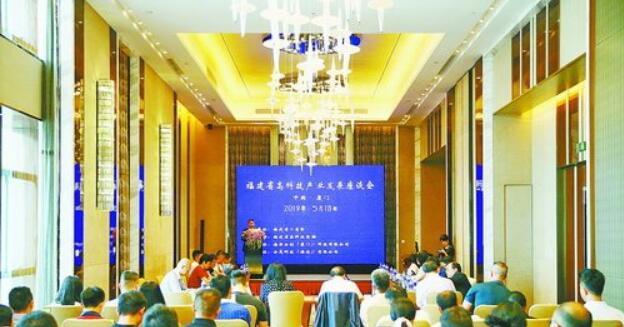 福建省高科技产业发展座谈会现场。