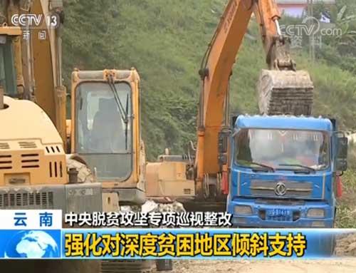云南:强化对深度贫困地区倾斜支持