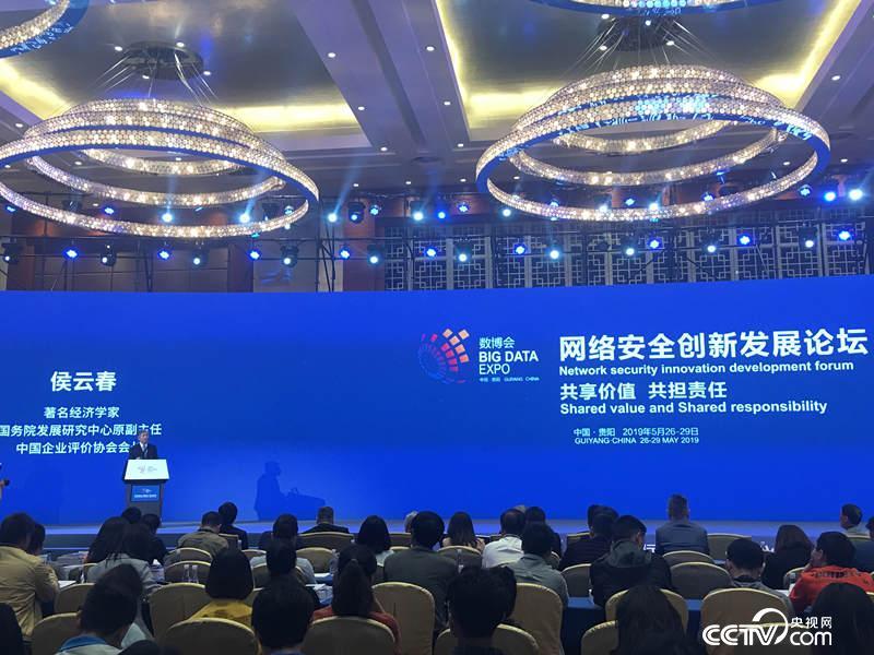 5月28日,2019数博会网络安全创新发展论坛在贵阳市举行。(徐辉/摄)