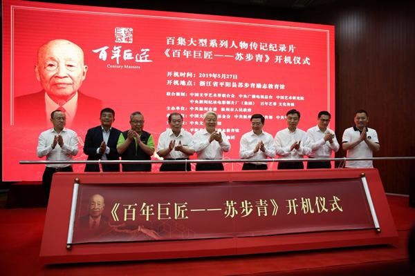 丝瓜成版人性视频app各方领导共同启动《百年巨匠——苏步青》开机揭幕仪式