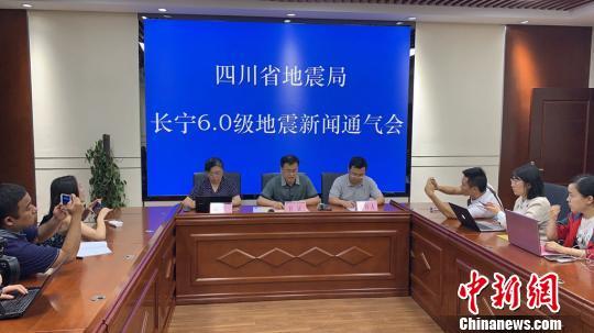 四川长宁发生6.0级地震专家:发生更大规模地震可能性不大