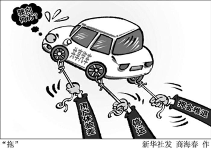 """共享汽車遭遇市場困境 運營商紛紛""""掛倒檔"""""""