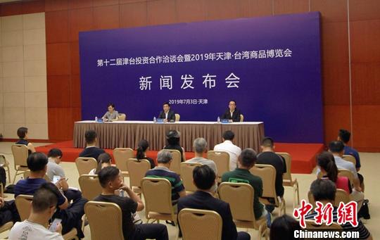 7月3日,第十二届津台投资合作洽谈会暨2019年天津·台湾商品博览会新闻发布会在天津梅江国际会展中心召开。中新社记者 张道正 摄