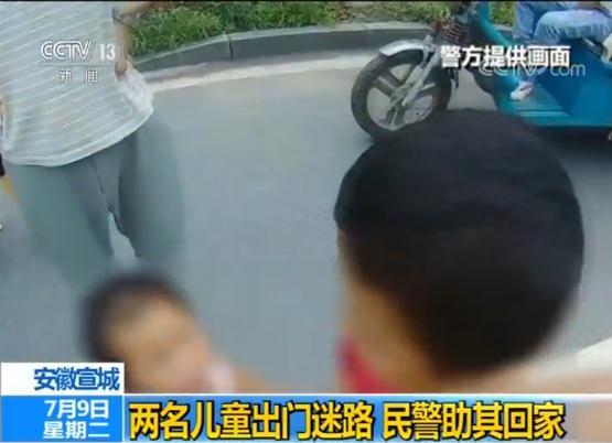 6岁哥哥带2岁妹妹出门后迷路 路过民警助其回家