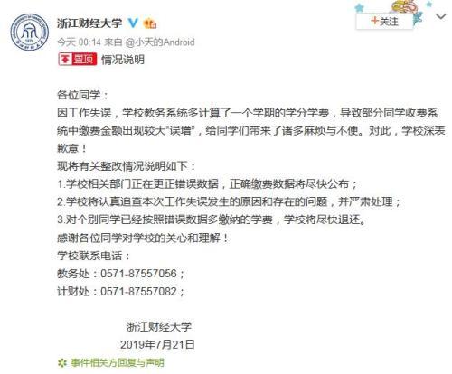 """浙江财大回应学费""""误增"""":认真追查原因 严肃处理"""