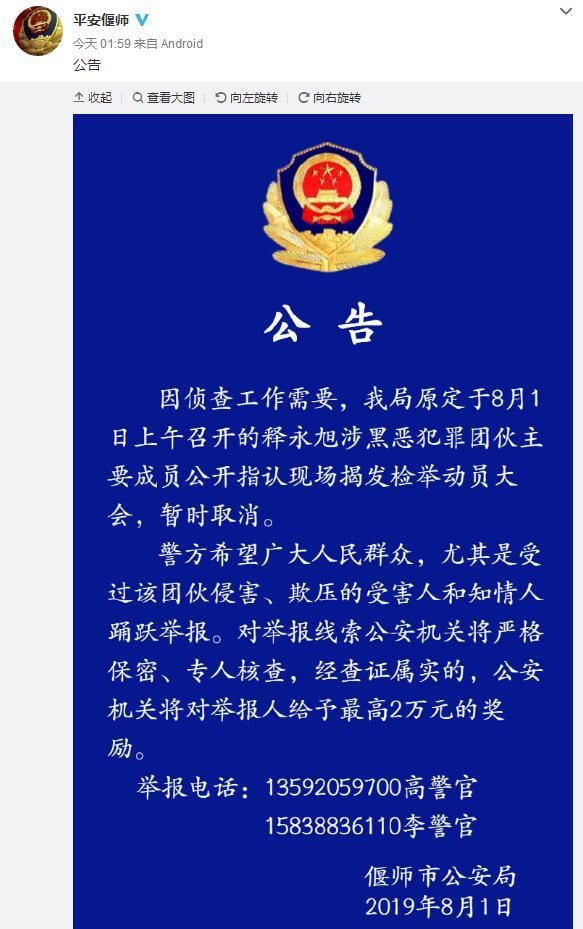 警方:釋永旭涉黑惡指認大會取消 征集線索最高獎2萬