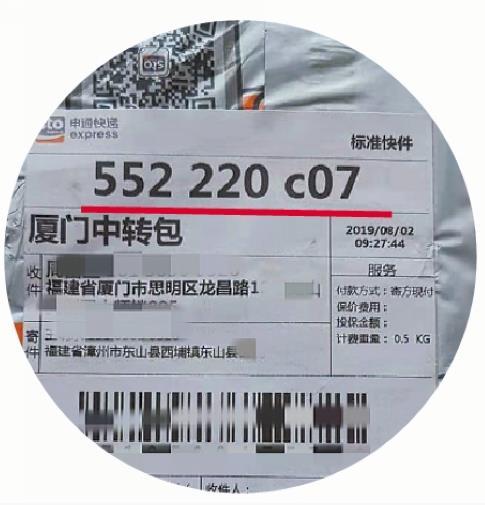 目前,大多数快递公司使用的寄递编码是三段码,无需填写。