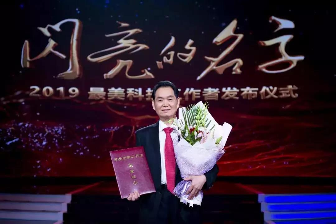 2019最美科技工作者:陈孝平
