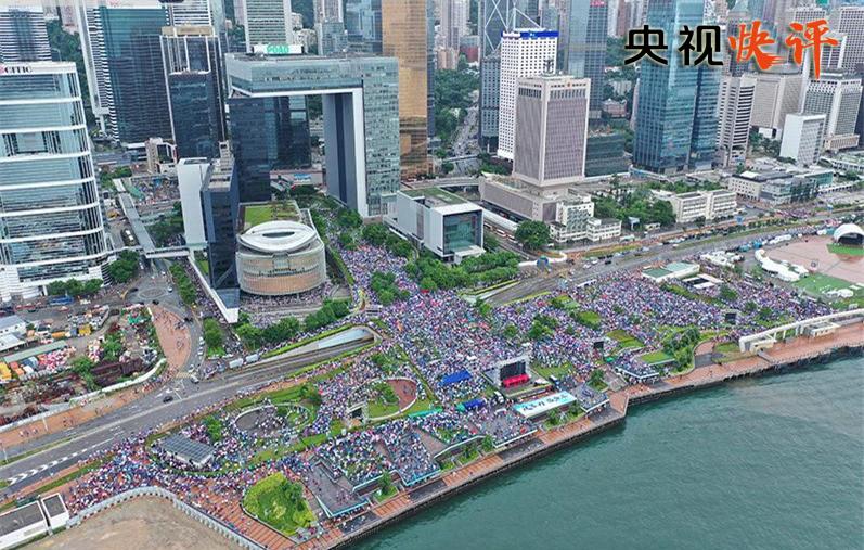 央視快評:聽一聽香港民眾的心聲