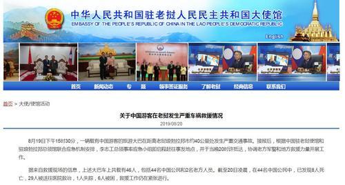 中国旅行团在老挝发生严重车祸事故已造成8人遇难