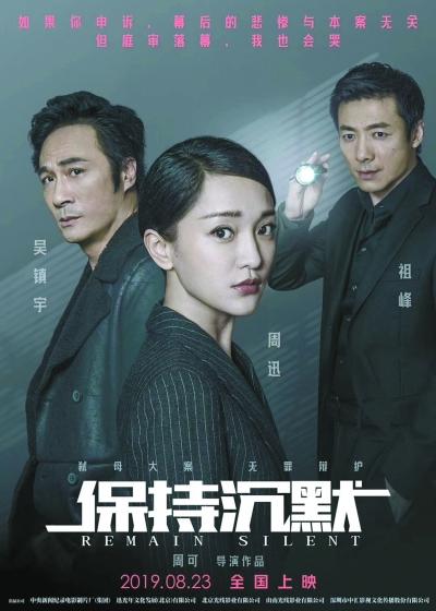 周迅新片《保持沉默》法庭交锋吴镇宇