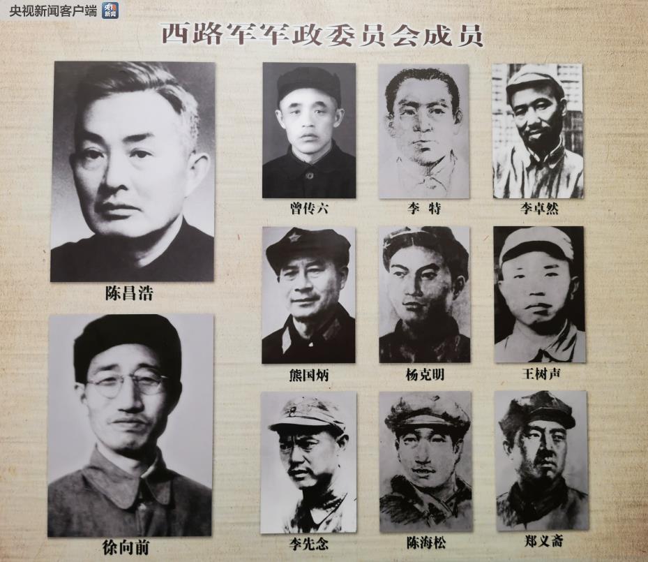 他们是西路军军政委员会成员。