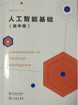 """AI+高中:上海市学生学""""爬虫"""" AI帮老师批作文"""