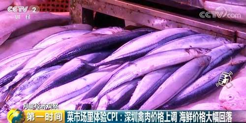 深圳禽肉价格上调 海鲜价格大幅回落