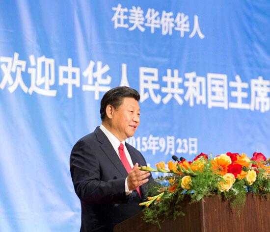 2015年9月23日,习近平出席美国侨界欢迎招待会并讲话。新华社记者 黄敬文摄