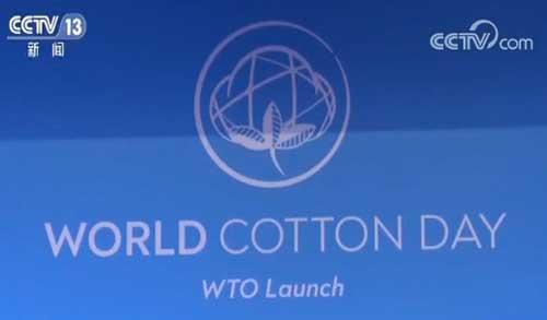 世贸组织举办首个世界棉花日活动