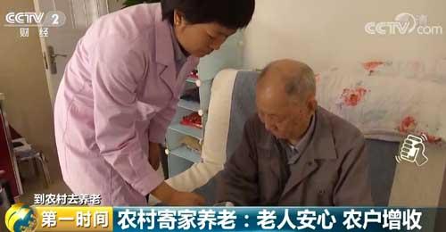 到农村去养老 农村寄家养老:老人安心 农户增收