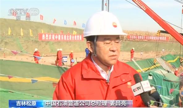 中俄东线天然气管道:国内首条智能化管道工程